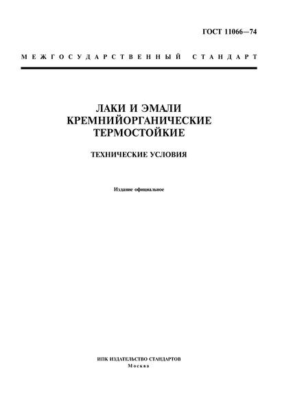 ГОСТ 11066-74 Лаки и эмали кремнийорганические термостойкие. Технические условия
