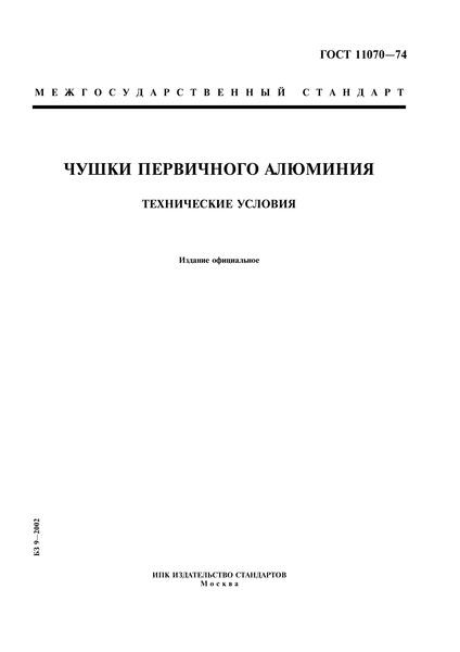 ГОСТ 11070-74 Чушки первичного алюминия. Технические условия
