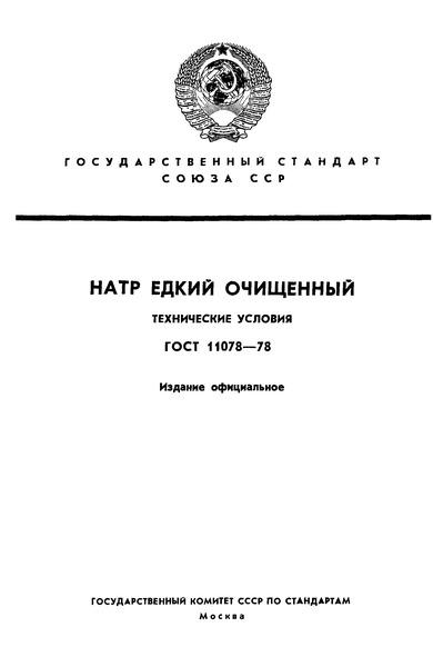 ГОСТ 11078-78 Натр едкий очищенный. Технические условия