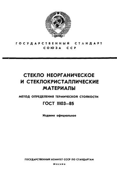 ГОСТ 11103-85 Стекло неорганическое и стеклокристаллические материалы. Метод определения термической стойкости