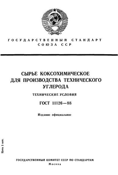 ГОСТ 11126-88 Сырье коксохимическое для производства технического углерода. Технические условия