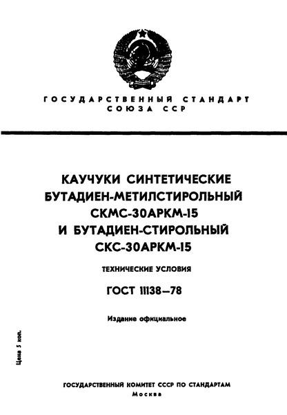 ГОСТ 11138-78 Каучуки синтетические бутадиен-метил-стирольный СКМС-3 ОАРКМ-15 и бутадиен-стирольный СКС-30АРКМ-15. Технические условия