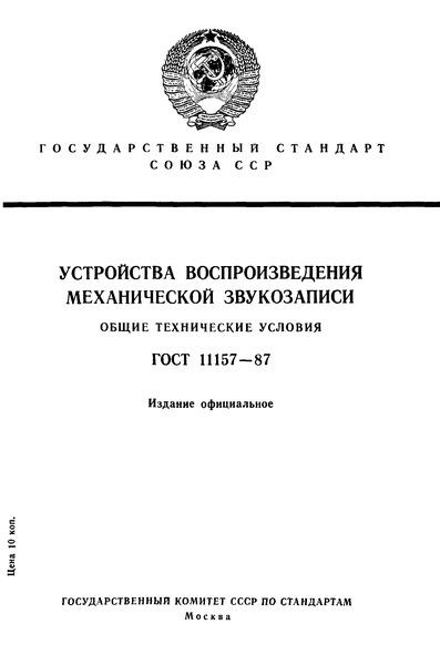 ГОСТ 11157-87 Устройства воспроизведения механической звукозаписи. Общие технические условия