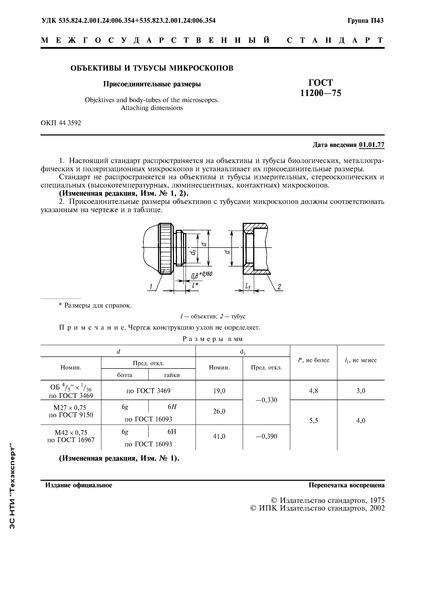 ГОСТ 11200-75 Объективы и тубусы микроскопов. Присоединительные размеры