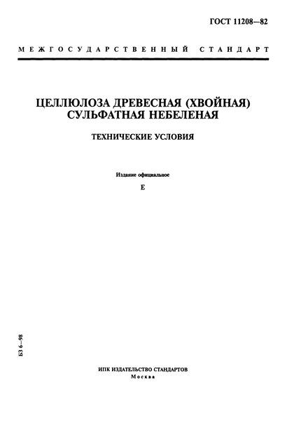 ГОСТ 11208-82 Целлюлоза древесная (хвойная) сульфатная небеленая. Технические условия