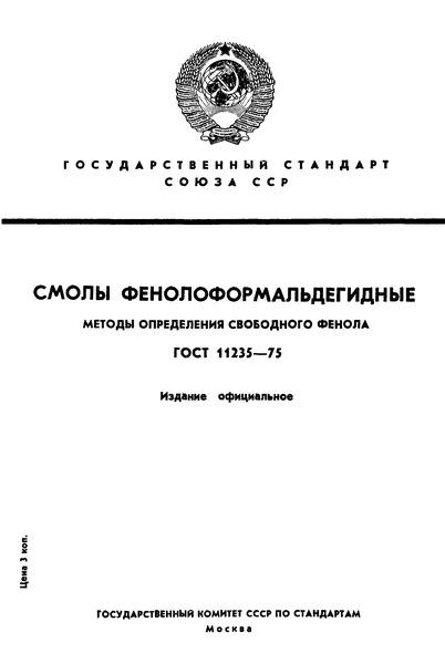 ГОСТ 11235-75 Смолы фенолоформальдегидные. Методы определения свободного фенола
