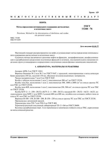 ГОСТ 11244-76 Нефть. Метод определения потенциального содержания дистиллятных и остаточных масел