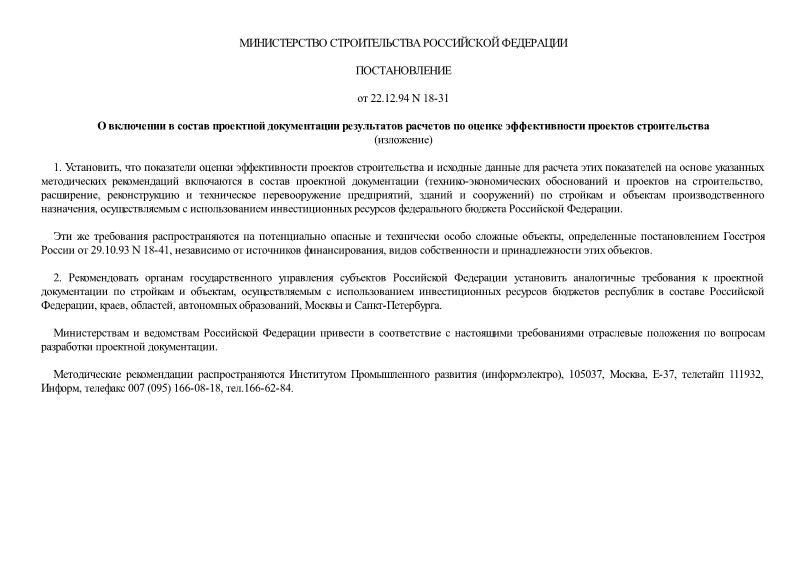 Постановление 18-31 О включении в состав предпроектной документации результатов расчетов по оценке эффективности проектов строительства