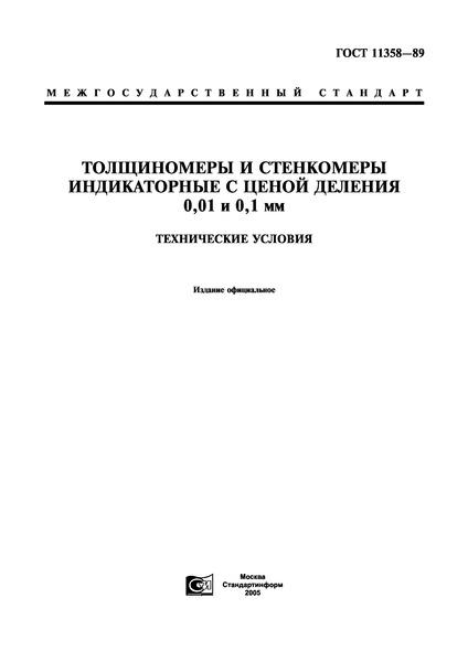 ГОСТ 11358-89 Толщиномеры и стенкомеры индикаторные с ценой деления 0,01 и 0,1 мм. Технические условия