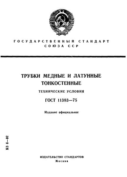 ГОСТ 11383-75 Трубки медные и латунные тонкостенные. Технические условия