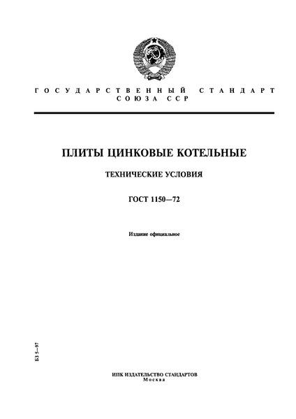 ГОСТ 1150-72 Плиты цинковые котельные. Технические условия