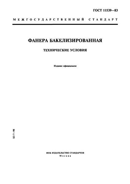 ГОСТ 11539-83 Фанера бакелизированная. Технические условия
