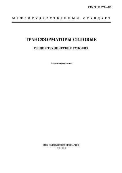 ГОСТ 11677-85 Трансформаторы силовые. Общие технические условия