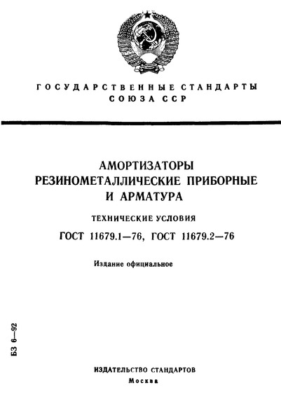 ГОСТ 11679.1-76 Амортизаторы резинометаллические приборные. Технические условия