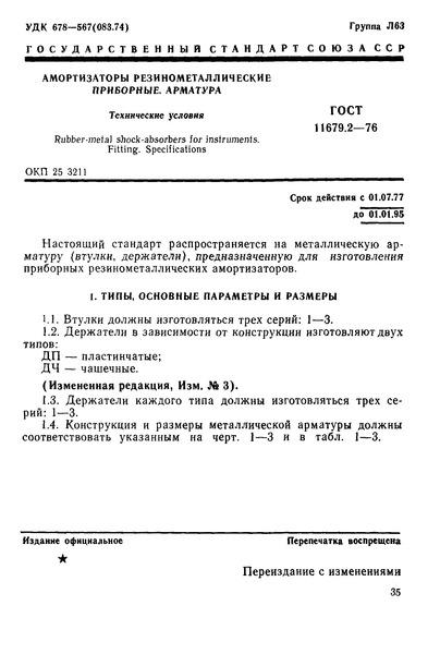 ГОСТ 11679.2-76 Амортизаторы резинометаллические приборные. Арматура. Технические условия