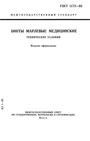 ГОСТ 1172-93 Бинты марлевые медицинские. Технические условия