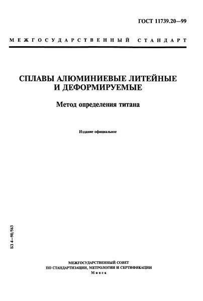 ГОСТ 11739.20-99 Сплавы алюминиевые литейные и деформируемые. Метод определения титана