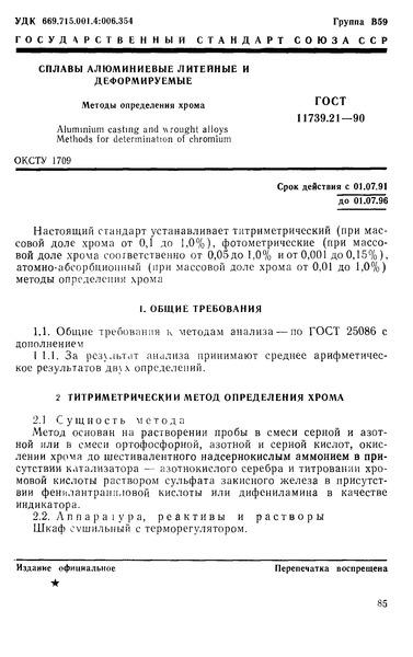 ГОСТ 11739.21-90 Сплавы алюминиевые литейные и деформируемые. Методы определения хрома