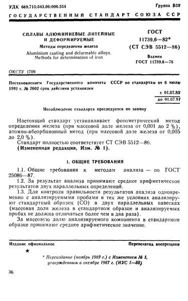 ГОСТ 11739.6-82 Сплавы алюминиевые литейные и деформируемые. Методы определения железа