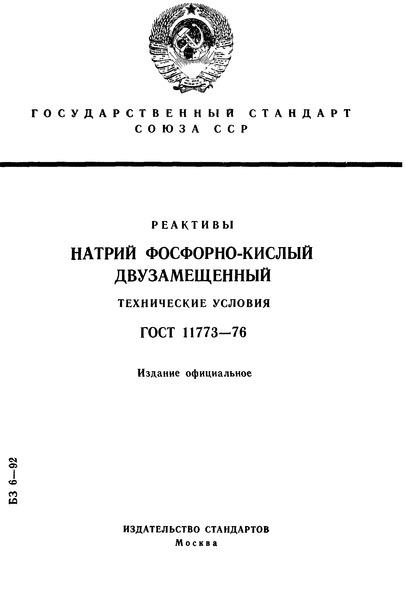 ГОСТ 11773-76 Реактивы. Натрий фосфорно-кислый двузамещенный. Технические условия