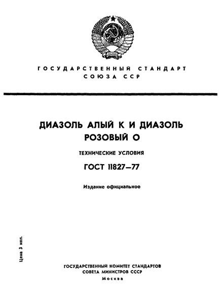 ГОСТ 11827-77 Диазоль алый К и диазоль розовый О. Технические условия