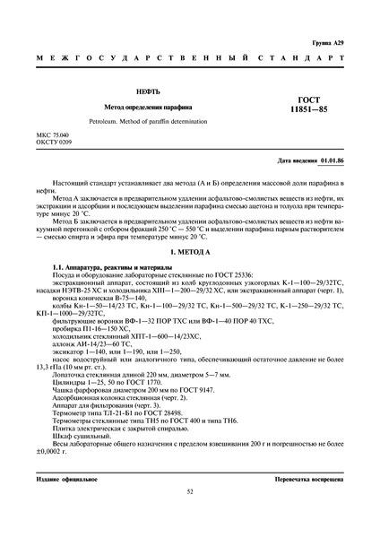ГОСТ 11851-85 Нефть. Метод определения парафина