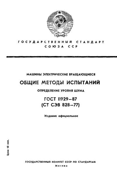 ГОСТ 11929-87 Машины электрические вращающиеся. Общие методы испытаний. Определение уровня шума