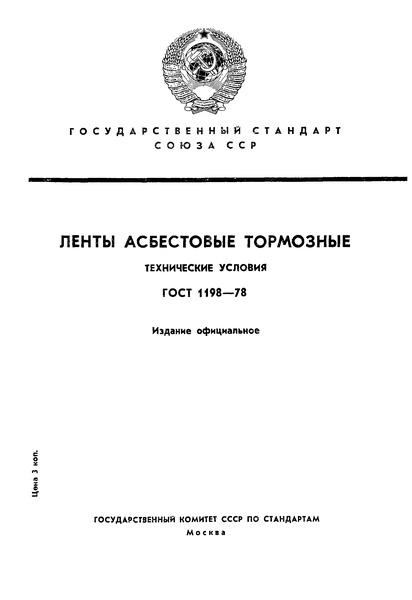 ГОСТ 1198-78 Ленты асбестовые тормозные. Технические условия