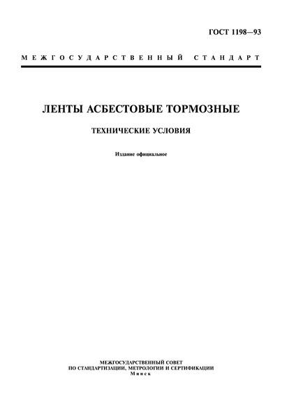 ГОСТ 1198-93 Ленты асбестовые тормозные. Технические условия