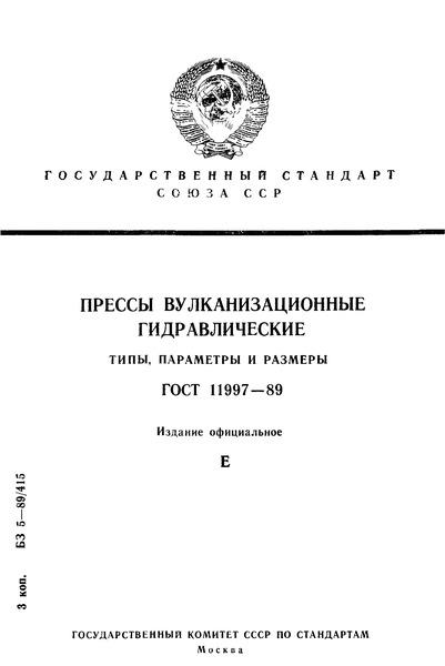 ГОСТ 11997-89 Прессы вулканизационные гидравлические. Типы, параметры и размеры