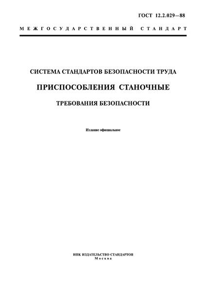 ГОСТ 12.2.029-88 Система стандартов безопасности труда. Приспособления станочные. Требования безопасности