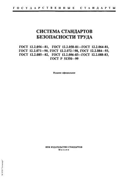 ГОСТ 12.2.064-81 Система стандартов безопасности труда. Органы управления производственным оборудованием. Общие требования безопасности