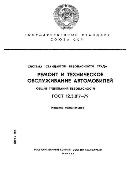 ГОСТ 12.3.017-79 Система стандартов безопасности труда. Ремонт и техническое обслуживание автомобилей. Общие требования безопасности