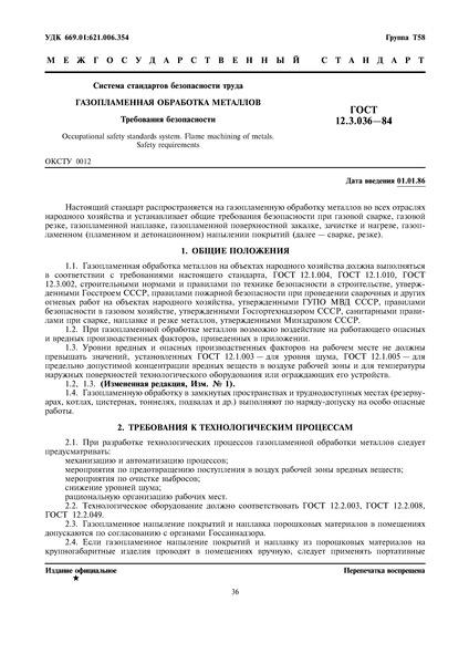 ГОСТ 12.3.036-84 Система стандартов безопасности труда. Газопламенная обработка металлов. Требования безопасности