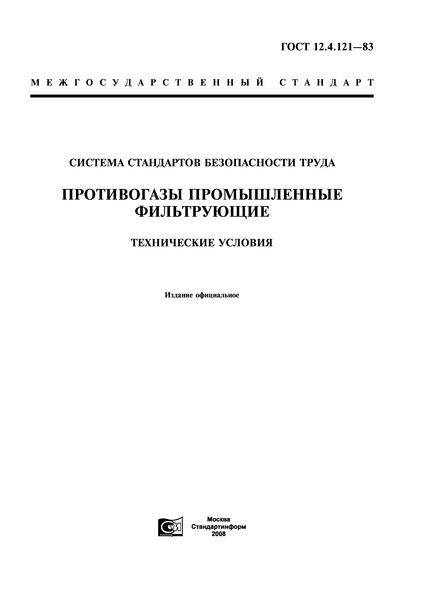 ГОСТ 12.4.121-83 Система стандартов безопасности труда. Противогазы промышленные фильтрующие. Технические условия