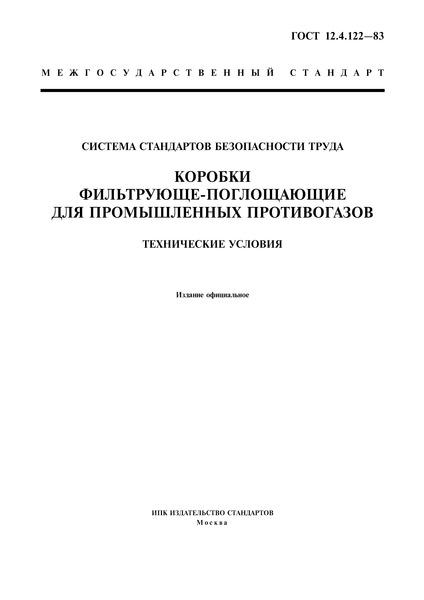 ГОСТ 12.4.122-83 Система стандартов безопасности труда. Коробки фильтрующе-поглощающие для промышленных противогазов. Технические условия