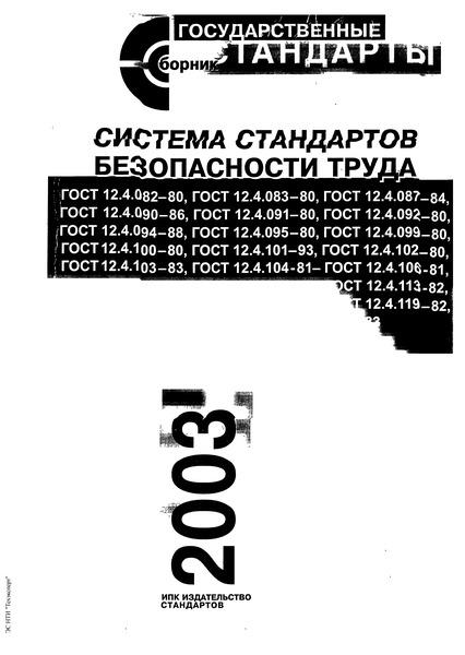 ГОСТ 12.4.124-83 Система стандартов безопасности труда. Средства защиты от статического электричества. Общие технические требования
