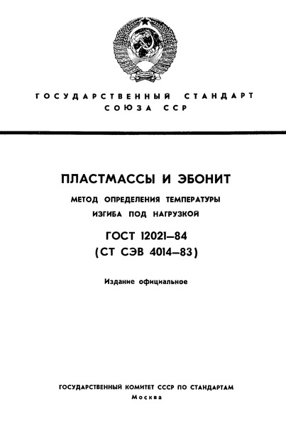 ГОСТ 12021-84 Пластмассы и эбонит. Метод определения температуры изгиба под нагрузкой