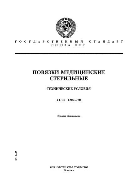 ГОСТ 1207-70 Повязки медицинские стерильные. Технические условия