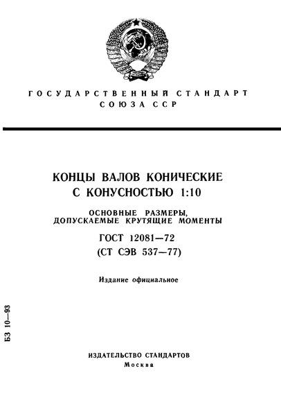 ГОСТ 12081-72 Концы валов конические с конусностью 1:10. Основные размеры. Допускаемые крутящие моменты