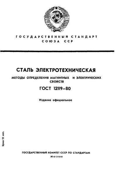 ГОСТ 12119-80 Сталь электротехническая. Методы определения магнитных и электрических свойств