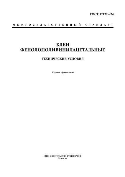ГОСТ 12172-74 Клеи фенолополивинилацетальные. Технические условия
