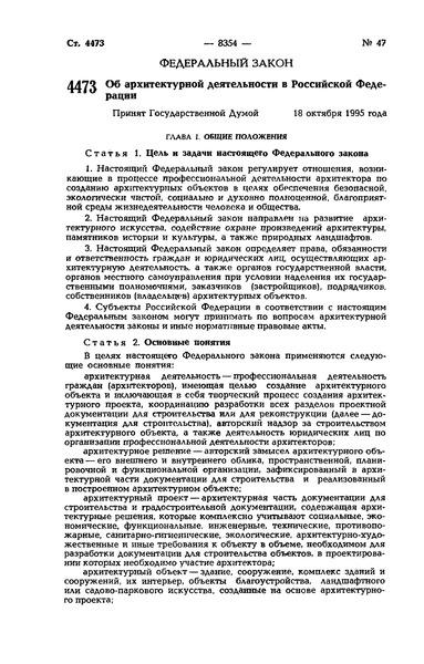 Федеральный закон 169-ФЗ Об архитектурной деятельности в Российской Федерации