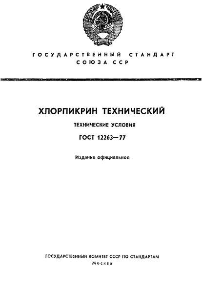 ГОСТ 12263-77 Хлорпикрин (нитротрихлорметан) технический. Технические условия