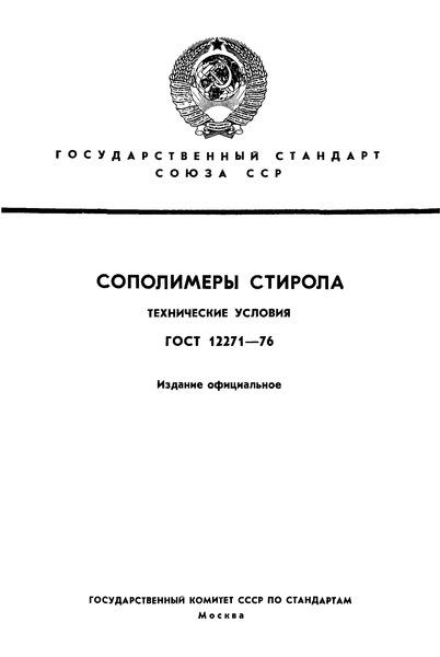 ГОСТ 12271-76 Сополимеры стирола. Технические условия