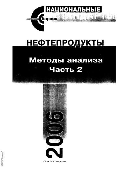 ГОСТ 12329-77 Нефтепродукты и углеводородные растворители. Метод определения анилиновой точки и ароматических углеводородов
