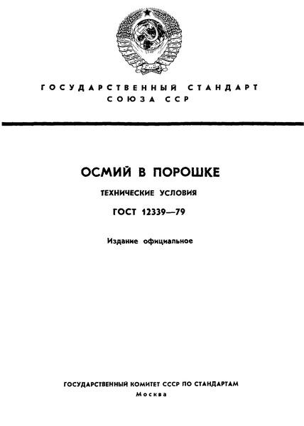 ГОСТ 12339-79 Осмий в порошке. Технические условия