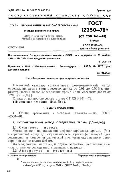 ГОСТ 12350-78 Стали легированные и высоколегированные. Методы определения хрома
