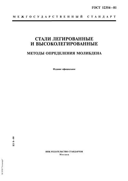 ГОСТ 12354-81 Стали легированные и высоколегированные. Методы определения молибдена