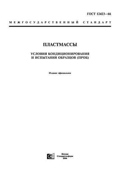ГОСТ 12423-66 Пластмассы. Условия кондиционирования и испытания образцов (проб)